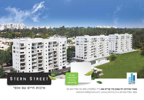 פרויקט Stern Street